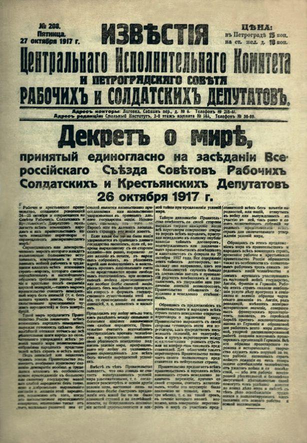 «Известия» от 27 октября 1917 с текстом Декрета о мире