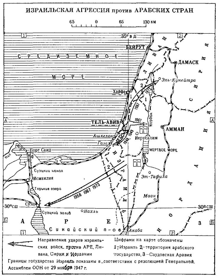 Израильская агрессия против арабских стран. Карта.
