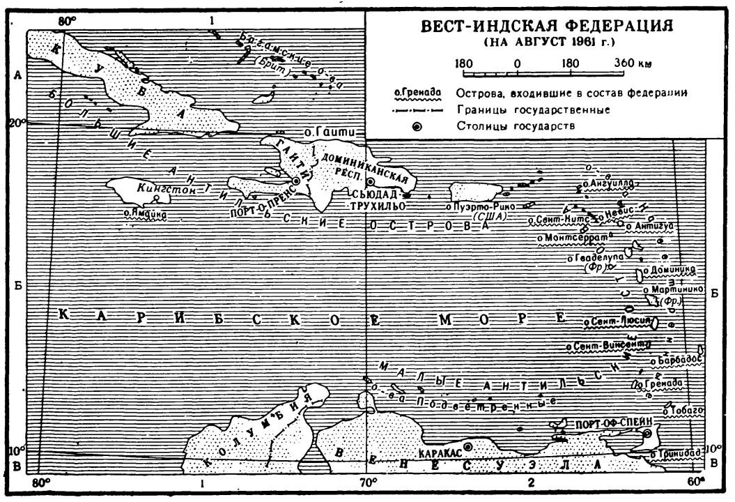 Вест-Индская Федерация