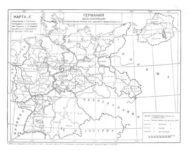 Зоны оккупации Германии. 12 сентября 1944