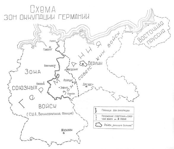 схема зон оккупации Германии