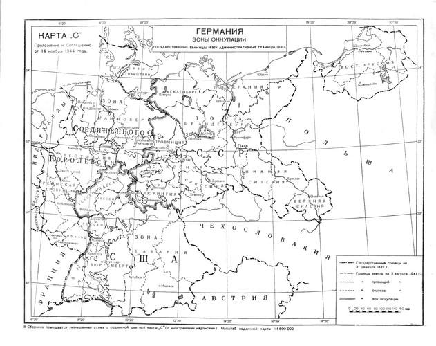 Зоны оккупации Германии. 14 ноября 1944
