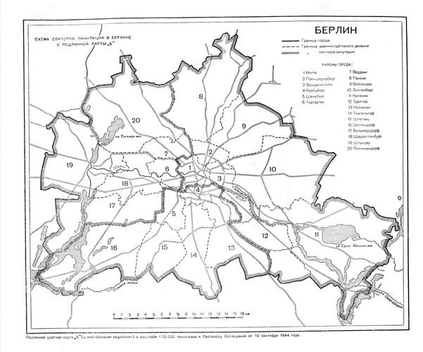 Схема секторов оккупации в Берлине. 12 сентября 1944