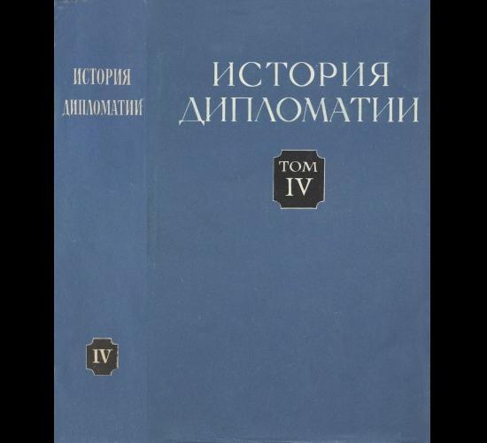 История дипломатии. Том 4