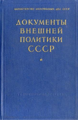 Документы внешней политики СССР. Том 8