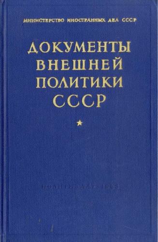 Документы внешней политики СССР. Том 11