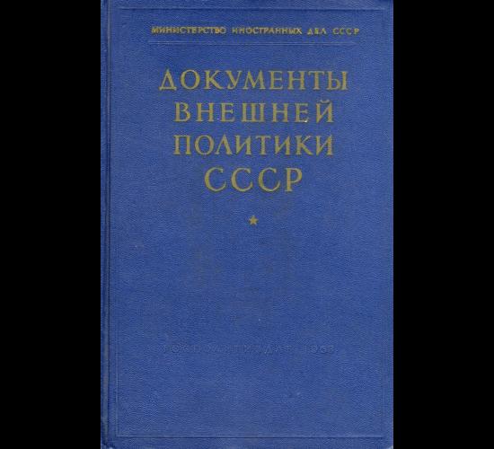 Документы внешней политики СССР. Том 7