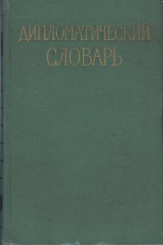 Дипломатический словарь. 2-е изд.