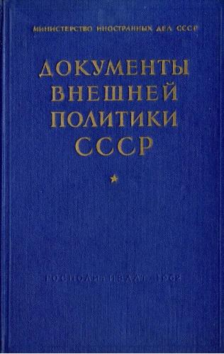 Документы внешней политики СССР. Том 6