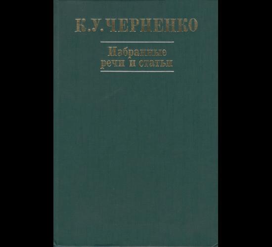 Черненко К. У. Избранные речи и статьи