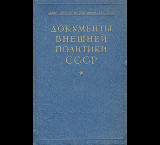 Документы внешней политики СССР. Том 3