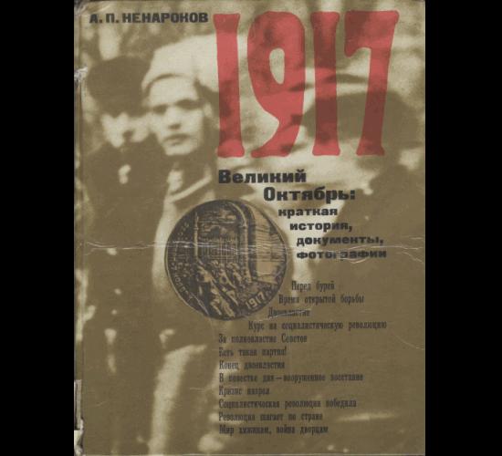 Ненароков А. П. 1917. Великий Октябрь: краткая история, документы, фотографии