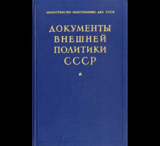 Документы внешней политики СССР. Том 15