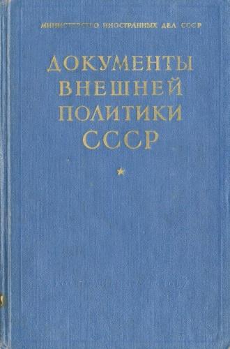 Документы внешней политики СССР. Том 1