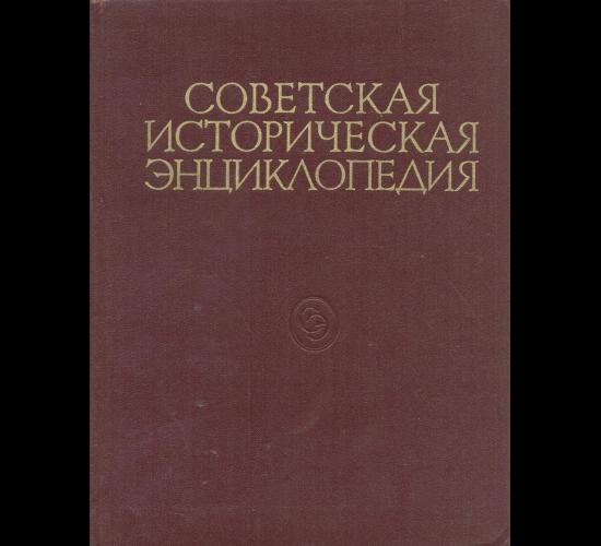 Советская историческая энциклопедия. Том 13
