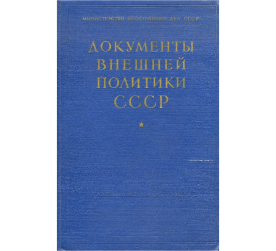 Документы внешней политики СССР. Том 2