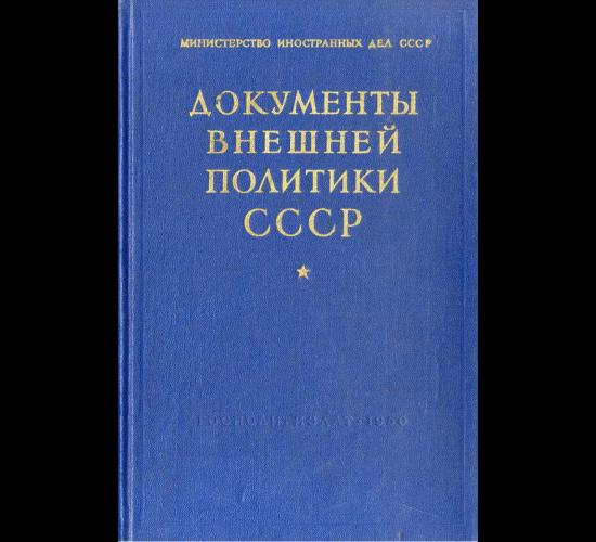 Документы внешней политики СССР. Том 4