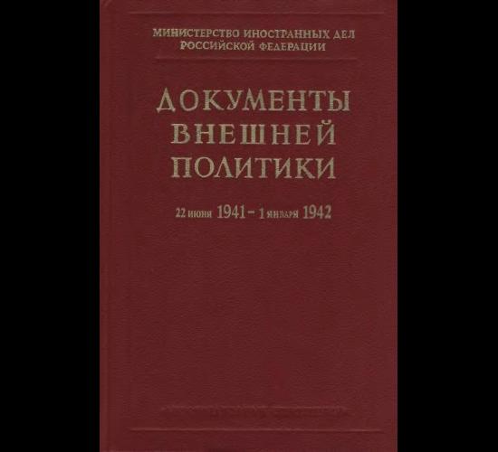 Документы внешней политики СССР. Том 24