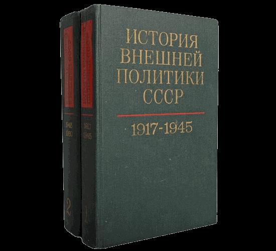 История внешней политики СССР. Том 2