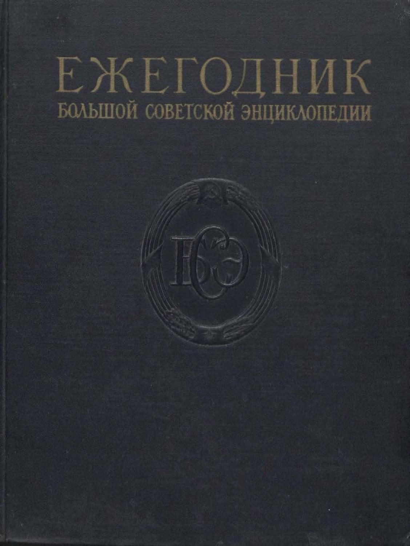 Ежегодник Большой советской энциклопедии. 1957