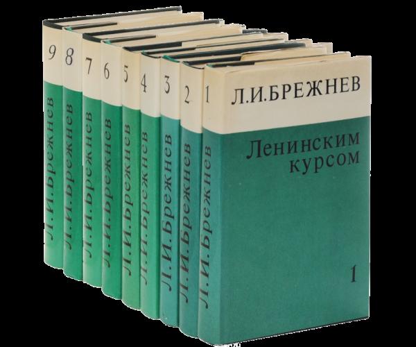 Брежнев Л. И. Ленинским курсом