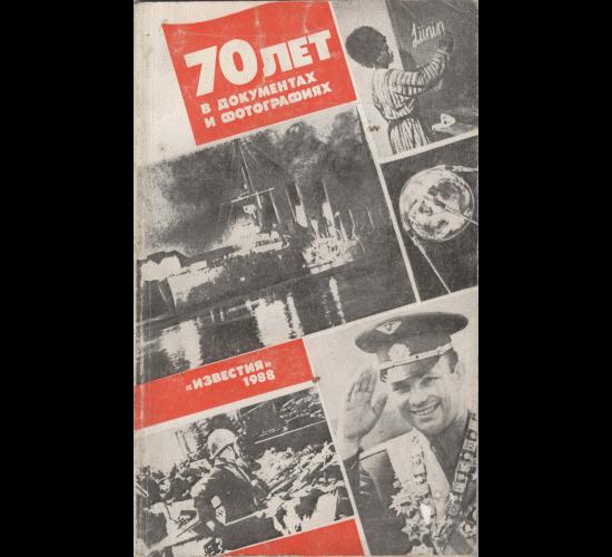 70 лет в документах и фотографиях