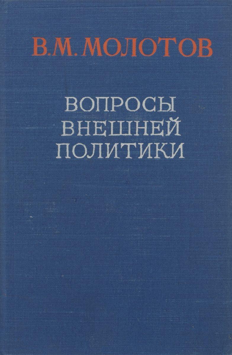 Молотов В. М. Вопросы внешней политики