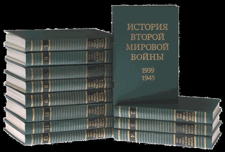 История Второй мировой войны в 12-ти томах.Том 1
