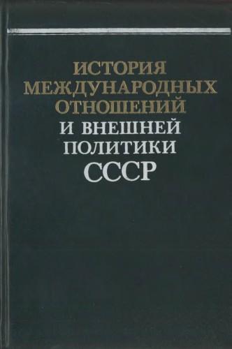 История международных отношений и внешней политики СССР. Том 2