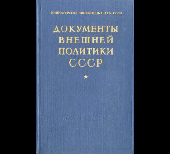 Документы внешней политики СССР. Том 9