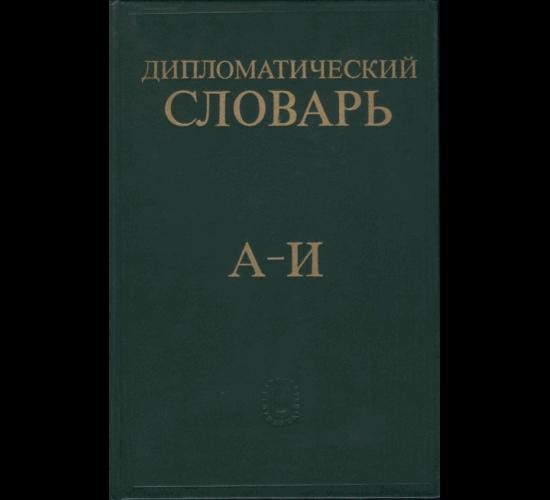 Дипломатический словарь. 4-е изд.
