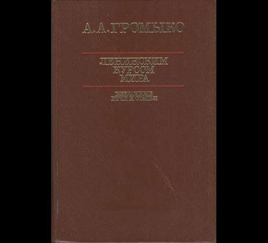 Громыко А. А. Ленинским курсом мира