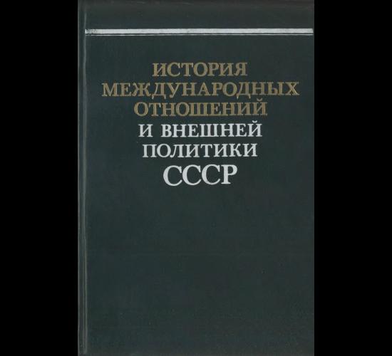 История международных отношений и внешней политики СССР. Том 3
