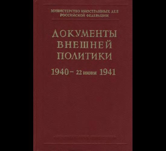 Документы внешней политики СССР. Том 23. Кн. 1
