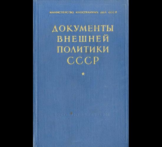 Документы внешней политики СССР. Том 5