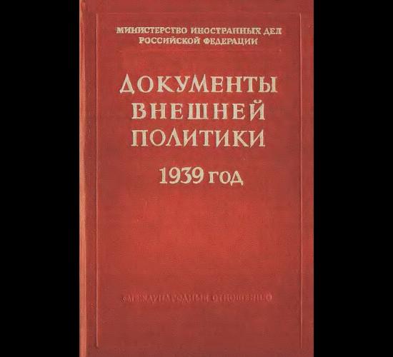 Документы внешней политики СССР. Том 22. Кн. 2