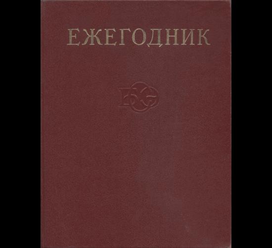 Ежегодник Большой Советской Энциклопедии. 1975