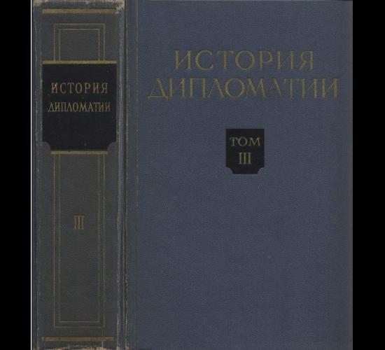 История дипломатии. Том 3
