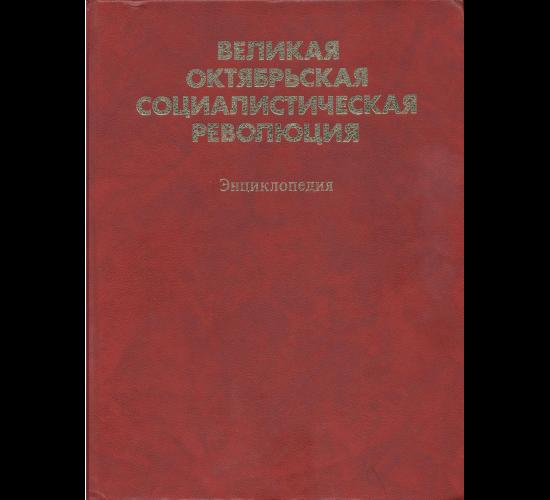 Великая Октябрьская социалистическая революция: энциклопедия