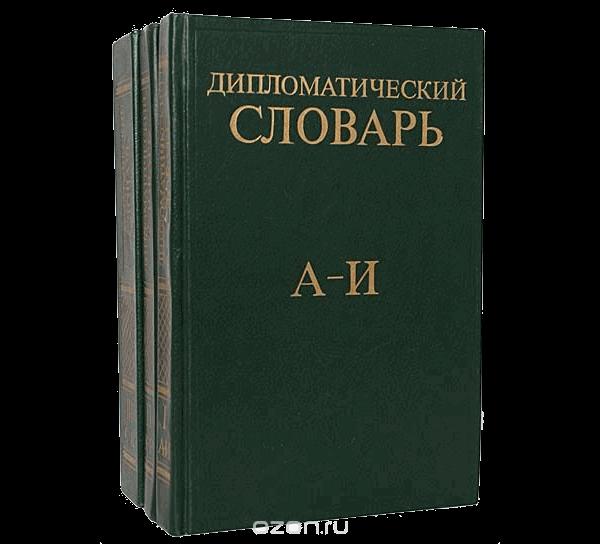 Дипломатический словарь. В 3-х томах