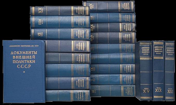 Документы внешней политики СССР. Том 1—24