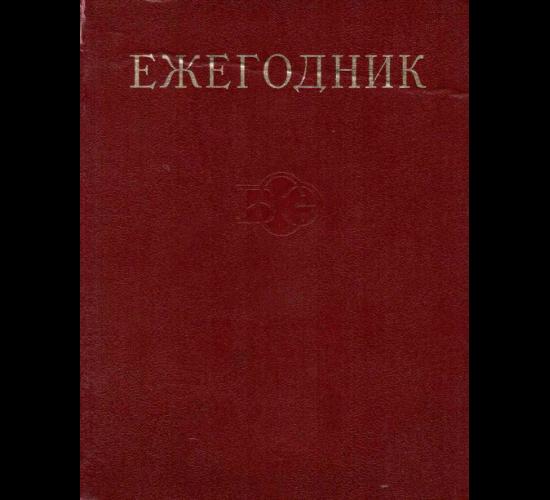 Ежегодник Большой Советской Энциклопедии. 1970