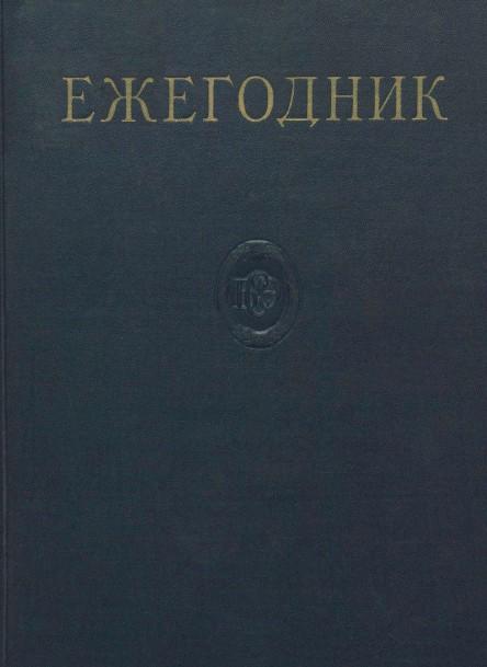 Ежегодник Большой Советской Энциклопедии. 1966