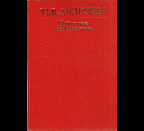 Андропов Ю. В. Избранные речи и статьи. 2-е изд.