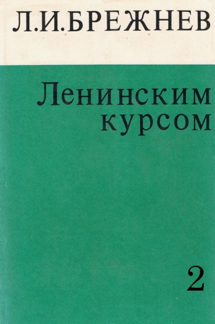 Брежнев Л. И. Ленинским курсом. Том 2