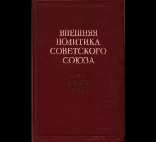 Внешняя политика Советского Союза. 1948 год. Часть первая