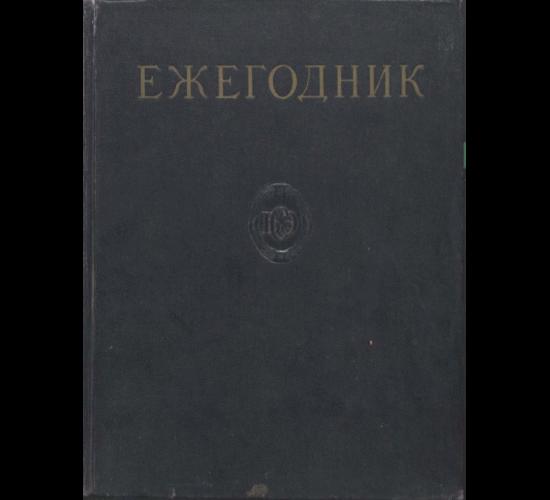 Ежегодник Большой Советской Энциклопедии. 1960