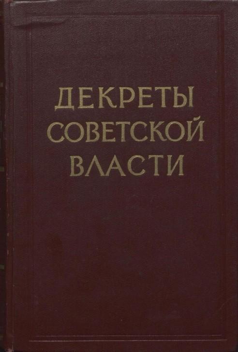 Декреты Советской власти. Том 5