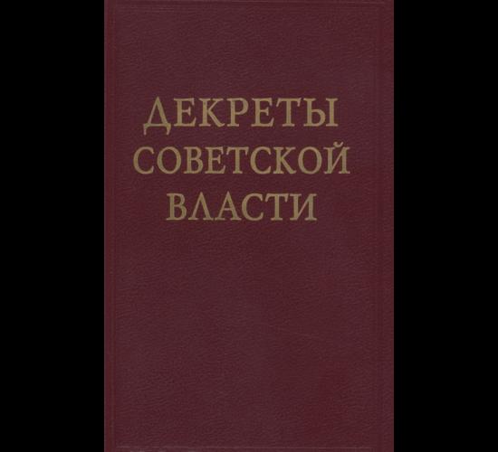 Декреты Советской власти. Том 14