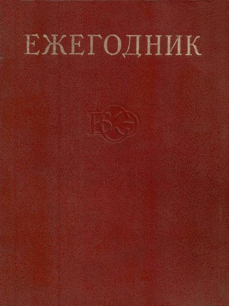 Ежегодник Большой Советской Энциклопедии. 1971